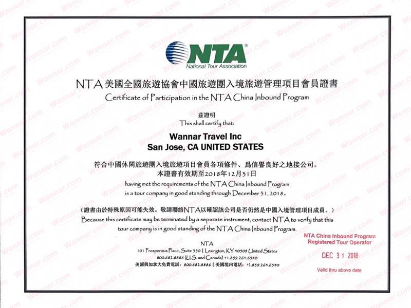 玩哪儿旅行 - 美国旅游协会NTA认证