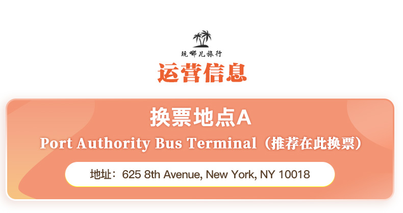 For redeem the voucher and pick up : Port Authority Bus Terminal (625 8th Avenue, New York, NY)