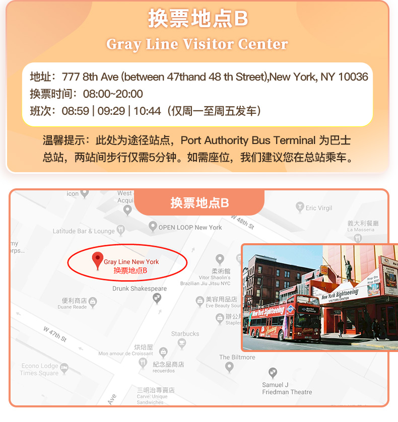 flagship Visitors center(08:00~20:00) – 777 8th Avenue (between 47th and 48th Street)